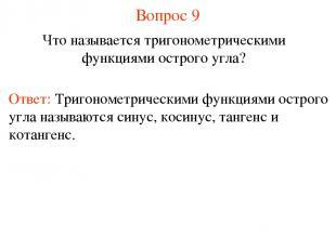 Вопрос 9 Что называется тригонометрическими функциями острого угла? Ответ: Триго