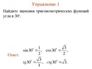 Упражнение 1 Найдите значения тригонометрических функций угла в 30о.