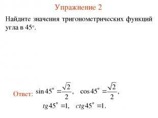 Упражнение 2 Найдите значения тригонометрических функций угла в 45о.