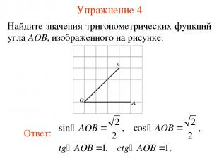 Упражнение 4 Найдите значения тригонометрических функций угла AOB, изображенного