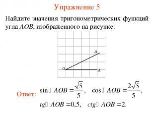 Упражнение 5 Найдите значения тригонометрических функций угла AOB, изображенного