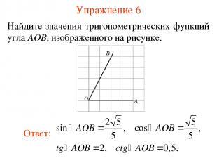 Упражнение 6 Найдите значения тригонометрических функций угла AOB, изображенного