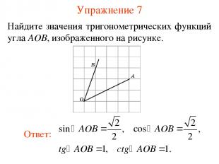 Упражнение 7 Найдите значения тригонометрических функций угла AOB, изображенного