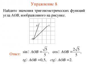 Упражнение 8 Найдите значения тригонометрических функций угла AOB, изображенного