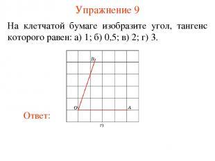 Упражнение 9 На клетчатой бумаге изобразите угол, тангенс которого равен: а) 1;