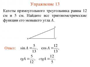 Упражнение 13 Катеты прямоугольного треугольника равны 12 см и 5 см. Найдите все