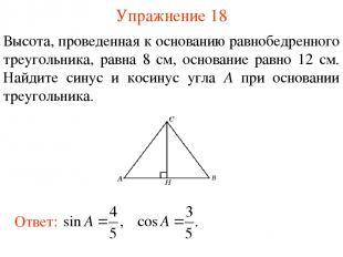 Упражнение 18 Высота, проведенная к основанию равнобедренного треугольника, равн