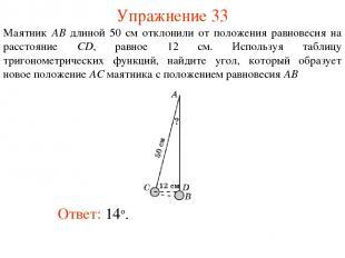 Упражнение 33 Ответ: 14о. Маятник AB длиной 50 см отклонили от положения равнове