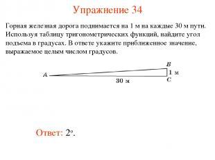 Упражнение 34 Ответ: 2о. Горная железная дорога поднимается на 1 м на каждые 30