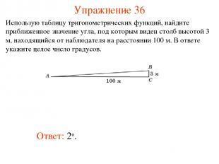 Упражнение 36 Ответ: 2о. Использую таблицу тригонометрических функций, найдите п