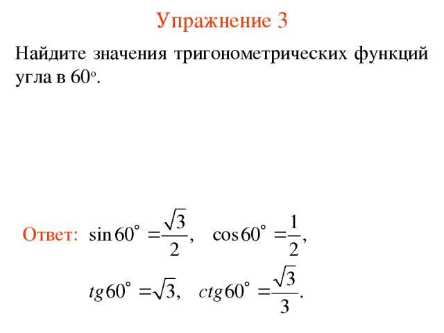 Упражнение 3 Найдите значения тригонометрических функций угла в 60о.