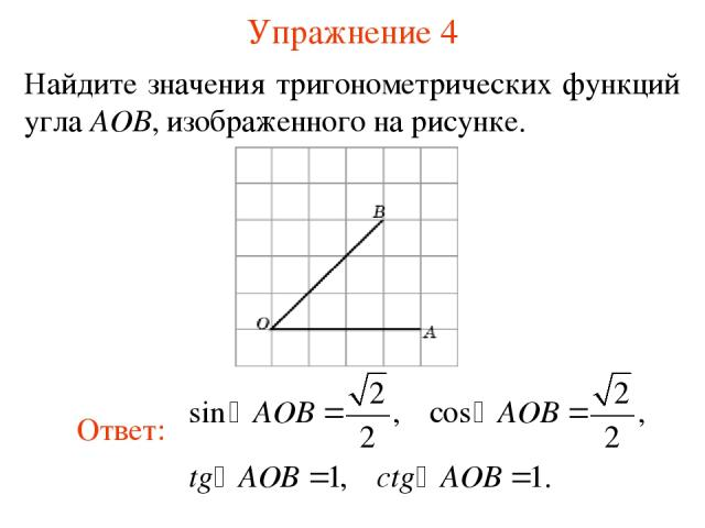 Упражнение 4 Найдите значения тригонометрических функций угла AOB, изображенного на рисунке.