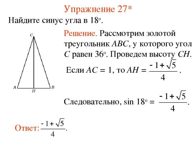 Упражнение 27* Найдите синус угла в 18о.