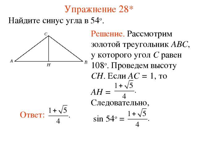 Упражнение 28* Найдите синус угла в 54о.
