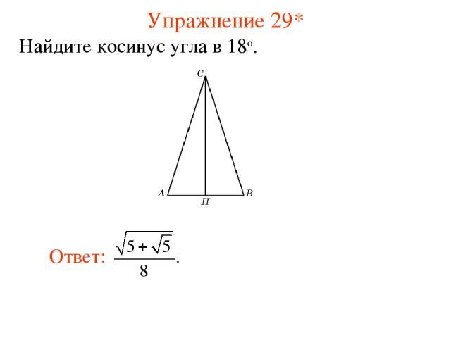 Упражнение 29* Найдите косинус угла в 18о.