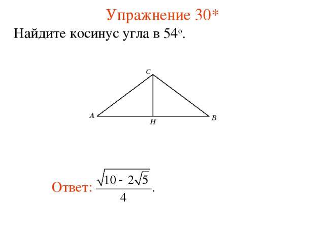 Упражнение 30* Найдите косинус угла в 54о.