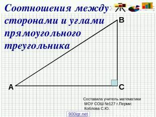 Соотношения между сторонами и углами прямоугольного треугольника А В С Составила