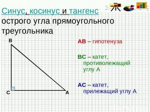 Синус, косинус и тангенс острого угла прямоугольного треугольника АВ – гипотенуз