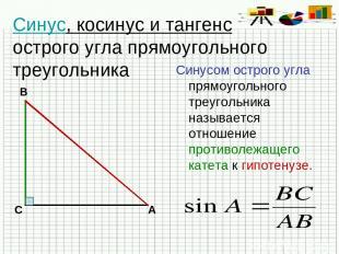 Синус, косинус и тангенс острого угла прямоугольного треугольника Синусом острог