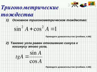 Тригонометрические тождества Основное тригонометрическое тождество: Приведите до