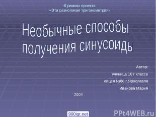 Автор: ученица 10 г класса лицея №86 г.Ярославля Иванова Мария 2004 В рамках про