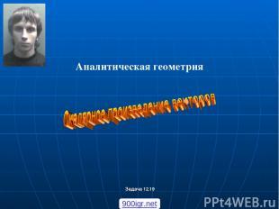 Задача 12.19 Аналитическая геометрия 900igr.net