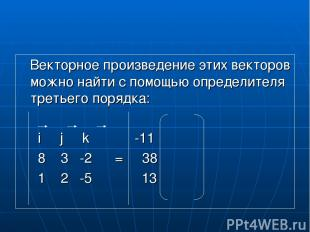 Векторное произведение этих векторов можно найти с помощью определителя третьего