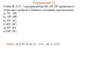Упражнение 12 Точки M, N, P – середины ребер AB, AD, DC правильного тетраэдра с