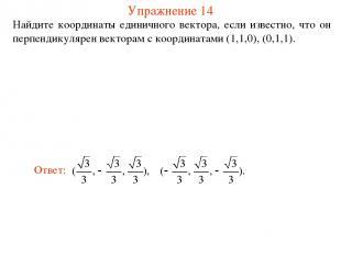 Упражнение 14 Найдите координаты единичного вектора, если известно, что он перпе