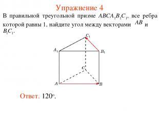 Упражнение 4 Ответ. 120о.