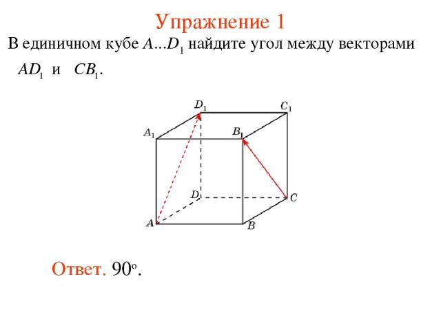 Упражнение 1 Ответ. 90о.