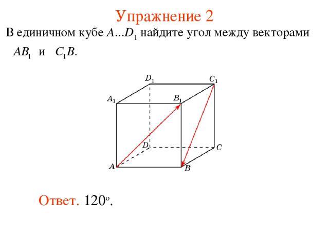 Упражнение 2 Ответ. 120о.