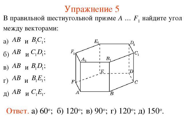 Упражнение 5 Ответ. а) 60о; б) 120о; в) 90о; г) 120о; д) 150о.