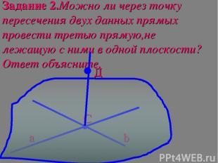 Задание 2.Можно ли через точку пересечения двух данных прямых провести третью пр