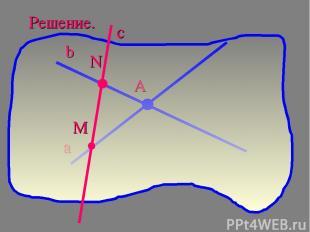 Решение. а b А с М N