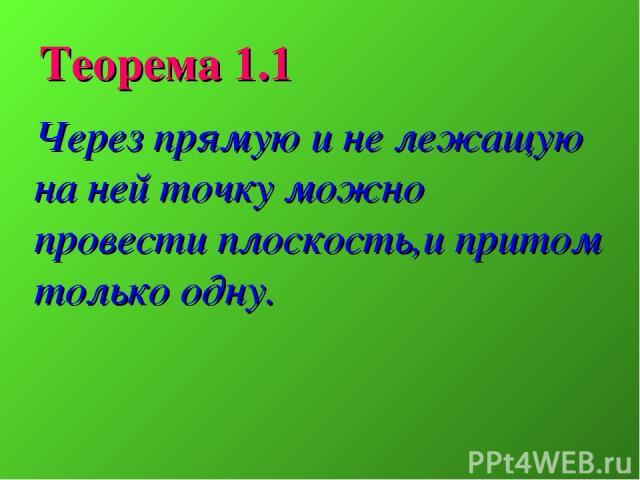 Теорема 1.1 Через прямую и не лежащую на ней точку можно провести плоскость,и притом только одну.