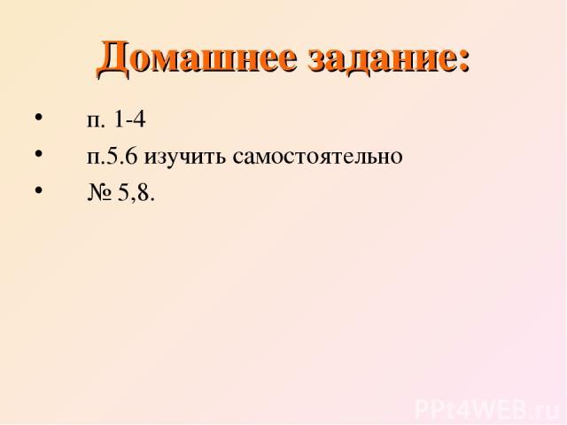 Домашнее задание: п. 1-4 п.5.6 изучить самостоятельно № 5,8.