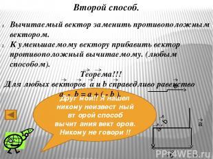 Давайте проверим, как вы поняли? 1. Укажите вектор суммы векторов a и b а b а) А
