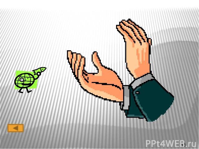 Список используемой литературы: 1. Учебник «Геометрия 7 – 9»: (авт. Л.С.Атанасян, В.Ф.Бутузов, С.Б.Кадомцев и др.) – М.: Просвещение, 2009. 2. Опорные конспекты учителя. 3. Лекции с курсов: Intel «Обучение для будущего»
