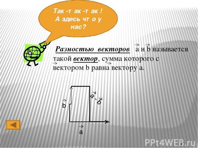 Ты, наверное, не знал ,что вектора можно еще и вычитать…Тогда давай посмотрим ,как это делается…)) Первый способ. 1. Из одной точки отложим оба вектора. 2. Достроим до треугольника. 3. Вектор, начало которого в конце вычитаемого вектора, а конец - в…