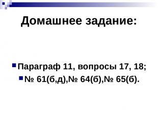 Домашнее задание: Параграф 11, вопросы 17, 18; № 61(б,д),№ 64(б),№ 65(б).