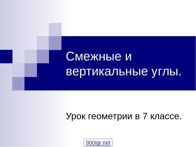 Смежные и вертикальные углы. Урок геометрии в 7 классе. 900igr.net