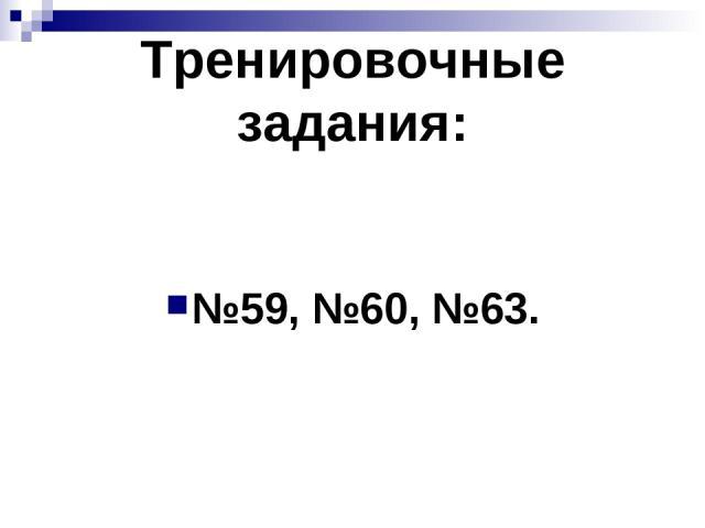 Тренировочные задания: №59, №60, №63.