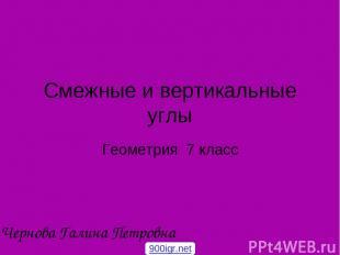 Смежные и вертикальные углы Геометрия 7 класс Чернова Галина Петровна 900igr.net