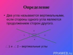 Определение Два угла называются вертикальными, если стороны одного угла являются