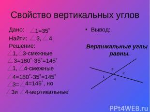 Свойство вертикальных углов Вывод: Вертикальные углы равны. 1 2 3 4 1=35˚ Найти: