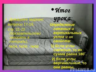 Домашнее задание: вопросы 17-18, стр. 21-22 (доказательство записать в тетрадь),