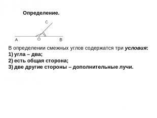 Определение. В определении смежных углов содержатся три условия: угла – два; ест