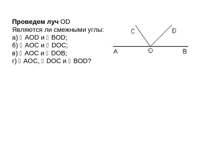 Проведем луч OD Являются ли смежными углы: а) AOD и BOD; б) AOС и DOС; в) AOС и DOВ; г) AOС, DOС и BOD?