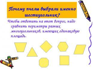Почему пчелы выбрали именно шестиугольник? Чтобы ответить на этот вопрос, надо с
